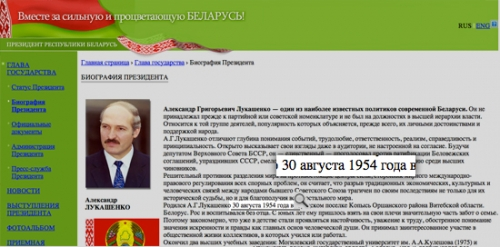 Lukashenka Changed his own Biography (photo and video)
