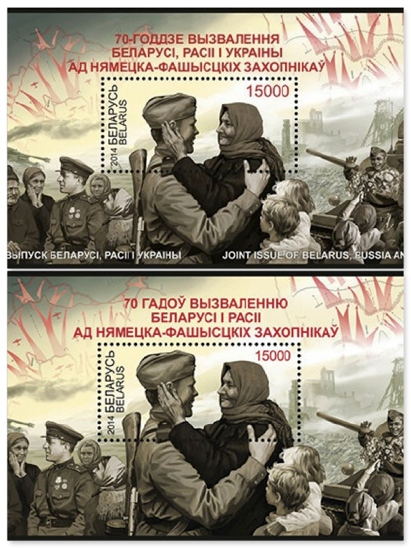 Ukraine removed from WWII stamps in Belarus