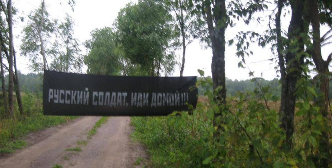"""Russian soldier, go home!"" banners near Zapad-2017 firing ground in Belarus"